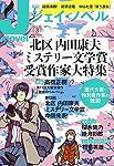 月刊 J-novel (ジェイ・ノベル) 2014年 03月号 [雑誌]