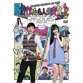 風俗行ったら人生変わったwww [DVD]