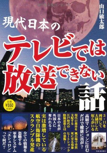 現代日本のテレビでは放送できない話