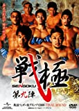 Sengoku 9th [DVD]