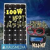 100Wソーラー発電蓄電デルコM24MFバッテリーセットMPPT 即日発送!日本語取扱説明書付