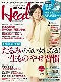日経 Health (ヘルス) 2014年 2月号