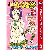 To LOVEる—とらぶる— カラー版 2 (ジャンプコミックスDIGITAL)