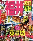 るるぶ福井 越前 若狭'14 (国内シリーズ)