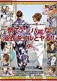 祭りでアッパーな浴衣ギャルとヤる!! 3 [DVD]