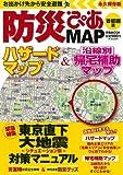 防災ぴあMAP 首都圏版 (ぴあMOOK)