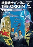 機動戦士ガンダム THE ORIGIN(14)<機動戦士ガンダム THE ORIGIN> (角川コミックス・エース)