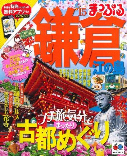 まっぷる 鎌倉 江の島 '15 (マップルマガジン | 旅行 ガイドブック)