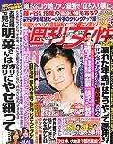 週刊女性 2015年 6/23 号 [雑誌]
