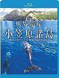 """世界遺産 小笠原諸島""""東洋のガラパゴス""""神秘の島々を巡る旅(Blu-ray Disc)"""