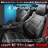 ノーブランド品 [Azur]フロントシートカバー MCC スマート smart(H19まで)ヘッドレスト一体型 【2シータースポーツ 撥水 防水 難燃性素材】