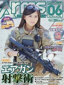 月刊 Arms MAGAZINE (アームズマガジン) 2016年 6月号