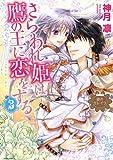 さらわれ姫は鷹の王に恋をする銀のセレイラ 3 (Next comics F)