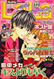 LaLa (ララ) 2008年 12月号 [雑誌]