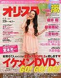 オリ☆スタ 2013年 4/8号 [雑誌]