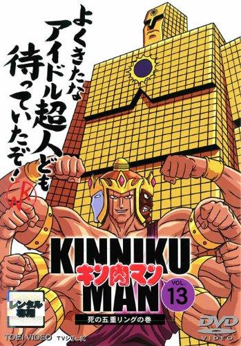キン肉マン Vol.13