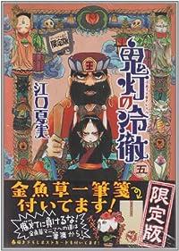 鬼灯の冷徹 5 限定版 (プレミアムKC)