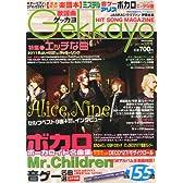 歌謡曲ゲッカヨ 2011年 03月号 [雑誌]