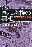 新装版 同和利権の真相 マスコミの大罪編 (宝島SUGOI文庫)