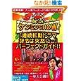 秘密のケンミンSHOW「連続転勤ドラマ 辞令は突然に・・・」パーフェクトガイド!!