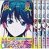 風夏 コミック 1-5巻セット (講談社コミックス)