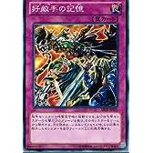 遊戯王カード 【好敵手の記憶】 ABYR-JP075-N ≪アビス・ライジング≫