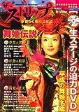 ザ・ストリップ~華麗なる裸の文化史 2008年 2/1号 [雑誌]