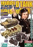 1/144 WORLD TANK MUSEUM KIT(ワールドタンクミュージアムキット)  VOL.1 ドイツ電撃戦編 1940 ノーマル9種セット