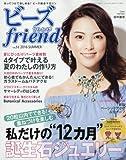 ビーズfriend 2016年夏号vol.51