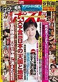 週刊ポスト 2016年 1/8 号 [雑誌]