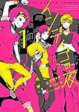 インディゴの夜 1巻 (デジタル版ビッグガンガンコミックス)
