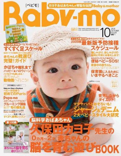 Baby-mo (ベビモ) 2009年 10月号 [雑誌]