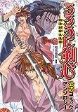 るろうに剣心ー明治剣客浪漫譚ー公式コミックアンソロジー (ホームコミックス)