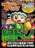 でちゃう!関東版2011年1月号