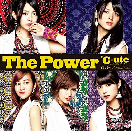 The Power/悲しきヘブン(初回生産限定盤C)(DVD付)