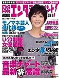 日経エンタテインメント ! 2008年 10月号 [雑誌]