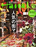 Hanako (ハナコ) 2011年 3/10号 [雑誌]