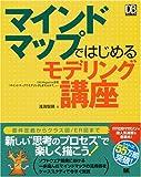 マインドマップではじめるモデリング講座 (DB Magazine SELECTION)(浅海 智晴)
