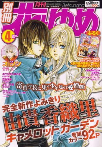 別冊 花とゆめ 2008年 04月号 [雑誌]