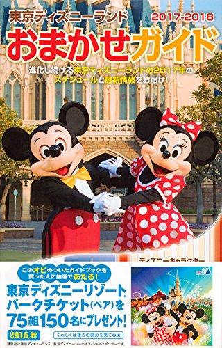 東京ディズニーランドおまかせガイド 2017-2018 (Disney in Pocket)