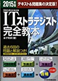 ITストラテジスト完全教本 2015年版 (情報処理技術者試験)