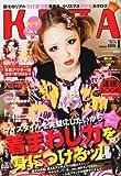 KERA ! (ケラ) 2011年 01月号 [雑誌]