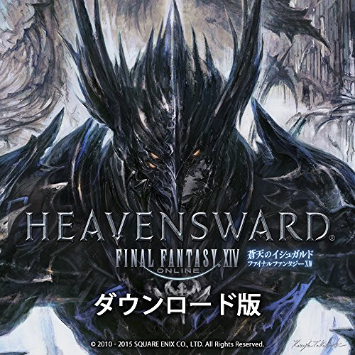 Final Fantasy XIV: souten ishgard [Download]