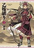 乙嫁語り 2巻 (ビームコミックス(ハルタ))