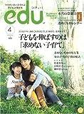 edu (エデュー) 2009年 04月号 [雑誌]