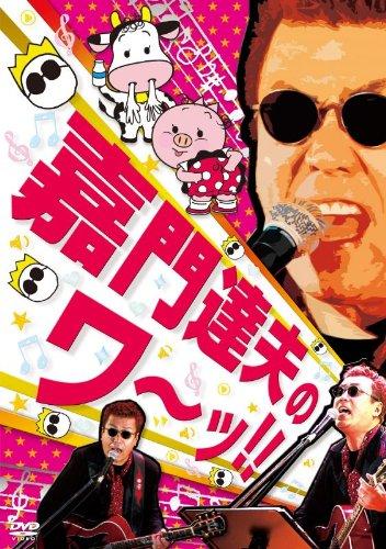 嘉門達夫のワーッ!! [DVD]