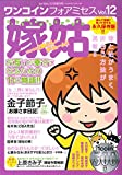 ワンコインフォアミセス 2016年 10 月号 [雑誌]: for Mrs. 増刊