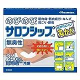 【第3類医薬品】のびのびサロンシップα無臭性 24枚入