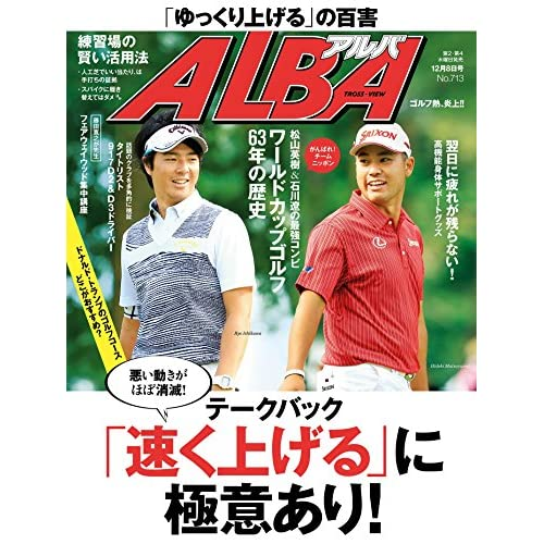 アルバトロス・ビュー No.713 [雑誌] ALBA