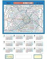2015年 1月始まり 壁掛カレンダー 首都圏交通網 CK-102